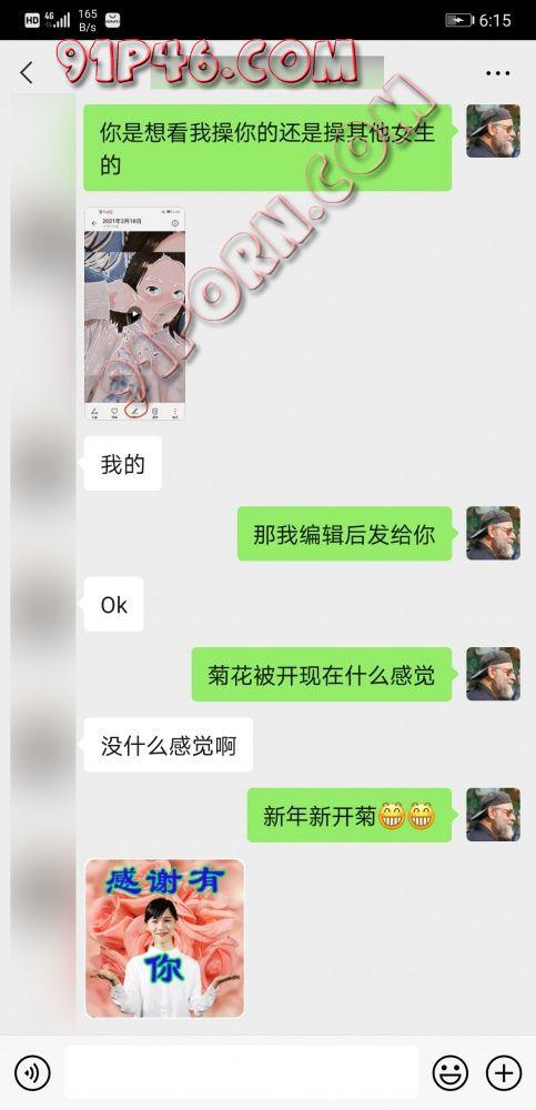 Screenshot_20210218_181527_com.tencent.mm.jpg