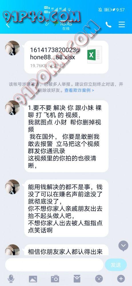 Screenshot_20210224_215740_com.tencent.mobileqq.jpg